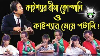 Kaissa Funny Bima Company | Bangla New Comedy Dubbing