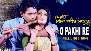 O Pakhi Re (Video Song) | Imrose | Amrita Khan | Moyna Pakhir Shangshar Bengali Movie 2017