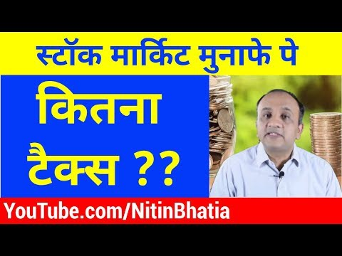 How to Calculate Income Tax on Stock Market Earning ? (Hindi)
