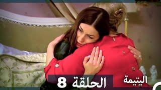 الحلقة 8 اليتيمة - Al Yatima