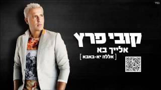 קובי פרץ אלייך בא (אללה יא-באבא) Kobi Peretz
