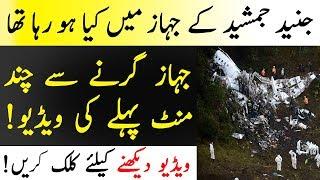 Junaid Jamshaid ka Jahaz Girnay Sy Pehlay Jahaz Main Kiya Ho Raha Tha | Islamic Solution
