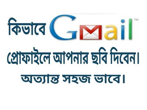 How To add profile Picture In your Gmail id.(bangla)