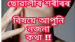 Female body knowlage || Assamese health tips | daily tips Assamese | health care assam