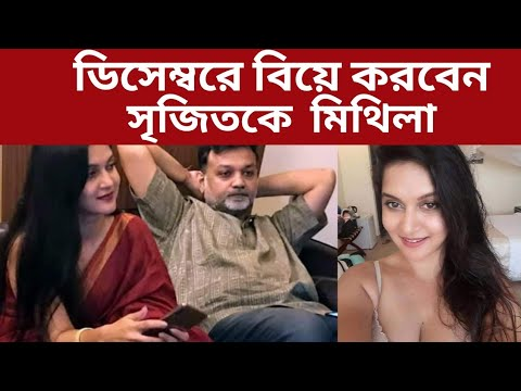 Xxx Mp4 ডিসেম্বরেই বিয়ে করবেন সৃজিতকে মিথিলা Srijit Mithila 3gp Sex