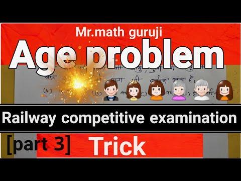 age problem question for railway competitive examination 2018 |Trick | Hindi Mr.math guruji