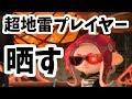 【シャケト場】超地雷プレイヤーは一体何がしたいのか【スプラトゥーン2】