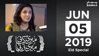 Eid Special - Meri Kahani Meri Zabani – 05 June 2019