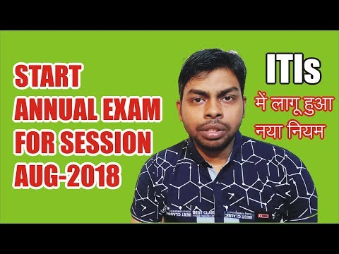 Finally ITIs Annual Exam System will Start for Admitted Trainee for Session Aug -2018    NCVT MIS