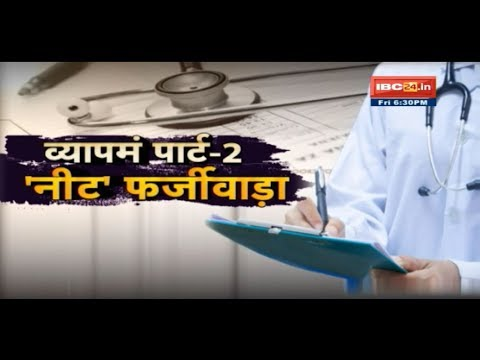 NEET 2017 ADMISSION SCAM IN MP !!