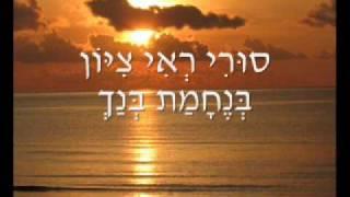 Yemenite Jewish poetry  __ישקף אלהים - אפי דמארי