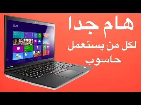 هل تمتلك حاسوب يشتغل على الويندوز ؟؟؟ ضروري جدا ان تستعمل هذا البرنامج !!