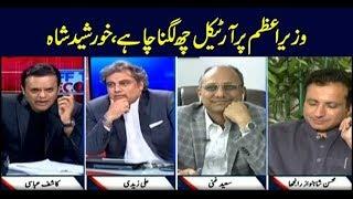 Off The Record | Kashif Abbasi | ARYNews | 24 April 2019