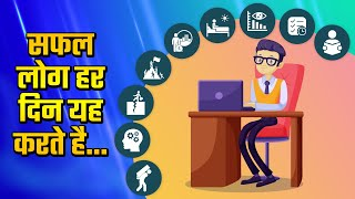 DAILY HABITS OF SUCCESSFUL PEOPLE IN HINDI | How successful people think in hindi
