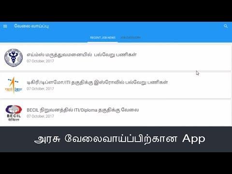 அரசு வேலைவாய்ப்பிற்கான App - Government job vacuncy App