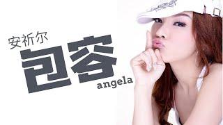 安祈尔 Angela - 包容 (official Video)