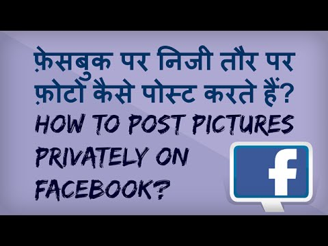 How To Create A Private Facebook Wall Post? How To Hide A Picture On Facebook?