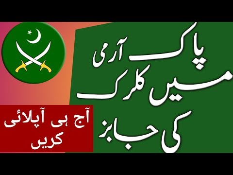Jobs in all pakistan .Jobs in pak army  of clerks on knowledge lab tv 2018. latest jobs in pakistan.