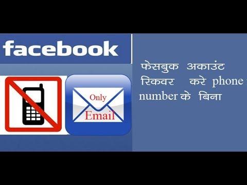 फ़ोन  नंबर  के  बिना फेसबुक अकाउंट कैसे  रिकवर  करे