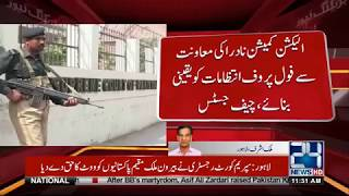 Supreme Court Grants Vote Casting Right For Overseas Pakistanis | 24 News HD