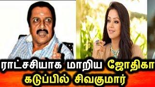 Download ராட்சசியாக மாறிய ஜோதிகா ஜோதிகா கடுப்பில் சிவகுமார்|Jothika|Sivakumar Tamil Movie News Video