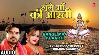 गंगे माँ की आरती I Gange Maa Ki Aarti I SURYA PRAKASH DUBEY, BULBUL AGARWAL,  Latest Maa Ganga Aarti