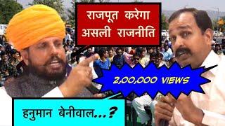Download रिजर्वड सीटों पर राजपूत राजनीति क्यूँ? Video