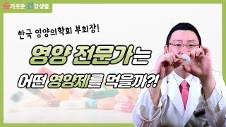 영양 전문가(한국영양의학회 부회장)는 어떤 영양제를 먹을까?!