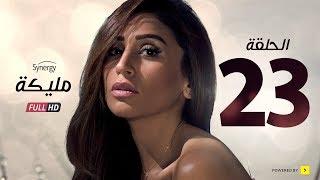 مسلسل مليكة الحلقة 23 الثالثة والعشرون - بطولة دينا الشربينى | Malika Series - Episode 23 HD