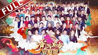 【完整版】春满东方―2018东方卫视春节晚会 Shanghai TV Spring Festival Gala 【东方卫视官方高清】