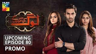 Log Kia Kahengay | Upcoming Episode #80 | Promo | Hum Tv | Drama