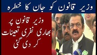 Rana Sana U Allah Why Change His Security Plan | Neo News