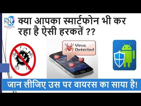HOW TO KNOW THAT YOUR MOBILE PHONE IS INFECTED WITH VIRUS || RN TECHNICAL HINDI ||