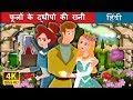 फूलों के द्धीपो की रानी | Baccho Ki Hindi Kahaniya | Hindi Fairy Tales