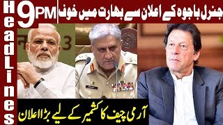Army Chief Makes a Huge Announcement | Headlines & Bulletin 9 PM | 24 August 2019 | Express News