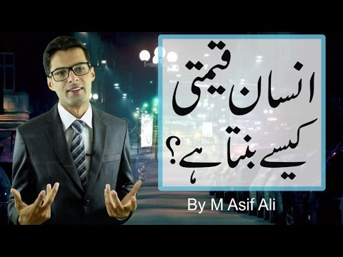 How To Become The Most Valuable/Rich Person 2017  in Urdu/Hindi