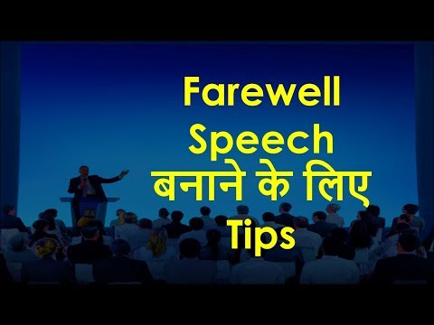 Tips on Farewell Speech in Hindi (फेयरवेल स्पीच देने के तरीकें)