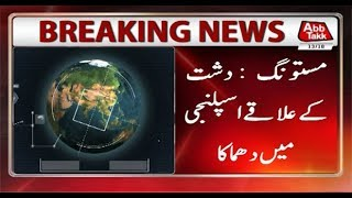 Quetta: Blast in Dasht Area Of Mastung