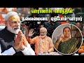 Download  வாரணாசி மைந்தன் தலைமையை ஏற்போம் வாரீர் MP3,3GP,MP4
