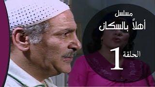 Ahlan Bel Soukan _ Episode |01| مسلسل اهلا بالسكان _ الحلقة الاولي