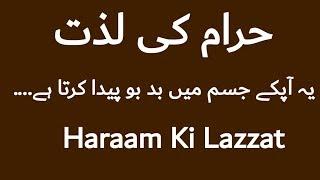 Haram Kamai ki Lazzat || حرام کی لذت || حرام کا مال ||