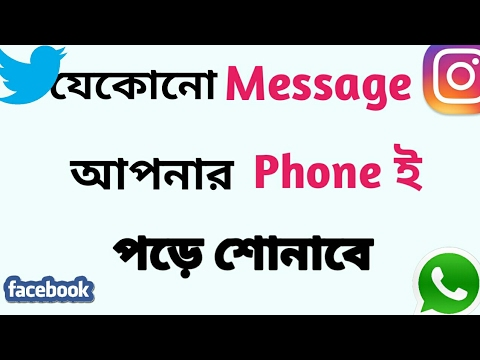 (Bangla) How To Convert Text To Voice In Android || Best App For Convert Text Into Voice.