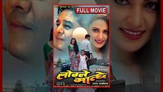 New Nepali Movie || LOGNE MANCHHE || लोग्ने मान्छे || Dilip Rayamajhi || Nandita