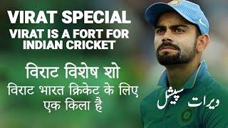 Kohli Number 1 batsman in the World | Saqlain Mushtaq Show