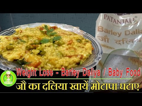 Jau ka Namkeen Daliya/Guaranteed Weight Lose/Low Fat Recipe/Barley Salty Daliya/Khichdi/Baby Food