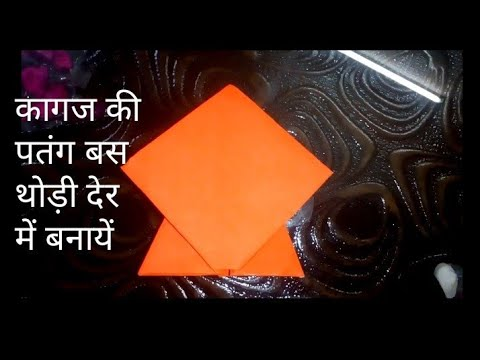 How to make a paper  kite  origami