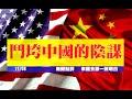 知道谁是中美贸易争端的背后黑手吗?美国称霸世界的百年战争何时结束?《新闻点评》17082019   新西兰华人电视