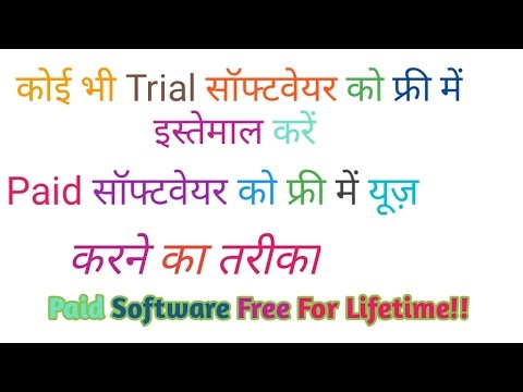How to have any trial program for a life time learn in hindi