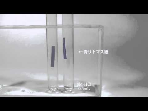 2M-HCl、6M-HClに空気を送る