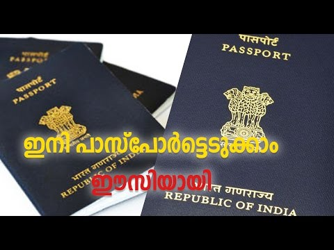 Government Eases Rules For Passport Application || Oneindia Malayalam
